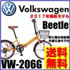 ★2017年最新モデル★【送料無料 BAA 折りたたみ 自転車 フォルクスワーゲン Volkswagen 自転車】 自転車 オレンジ 【20インチ 自転車 外装6段ギア】フォルクスワーゲン VW-206G Beetle ビートル