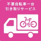 【一部地域限定】不要自転車 一台 引き取り 当店で自転車本体をご購入のお客様限定