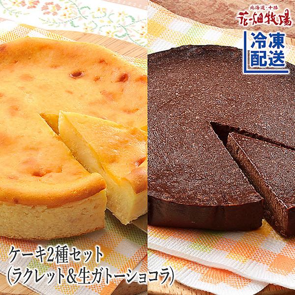 母の日・父の日企画冷凍ケーキ2種セット(濃厚生ガトーショコラ&無添加チーズケーキ生キャラメル)
