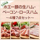 北海道 お土産 花畑牧場 ホエー豚の生ハム・ベーコン・ロースハム 4種7点セット