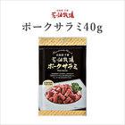 北海道 お土産 花畑牧場 ポークサラミ 40g