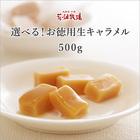 北海道 お土産 花畑牧場 お徳用生キャラメル500g