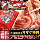 【2個以上から注文数に応じオマケ付き】【送料無料】味付き牛カルビ約800g(タレ込み)[焼肉/BBQ/バーベキュー]