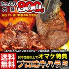 【2個以上から注文数に応じオマケ付き】【送料無料】味付き牛ハラミ(サガリ)約800g(タレ込み)[焼肉/BBQ/バーベキュー]