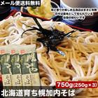 【メール便送料無料】北海道幌加内そば750g(250g3個)[蕎麦乾燥麺][ポイント消化]