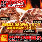 【送料無料】焼肉三種盛り約1.5kg(タレ込み)[焼肉/BBQ/バーベキュー/牛カルビ/牛ハラミ/ジンギスカン]
