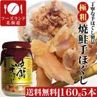 【送料無料】焼鮭手ほぐし160g5本セット[サケフレーク/しゃけ加工品/おつまみ/晩酌](冷蔵)