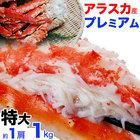 【送料無料】至極アラスカ産プレミアム品質特大極太タラバガニ脚1kg身入り90%以上一級厳選品[わけあり訳あり足折れ込み][かにカニ蟹たらばがに足][ボイル加熱済み急速冷凍][カニパーティー]
