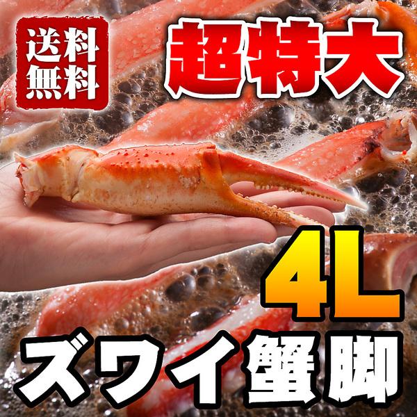本ズワイ蟹 2kg 4Lサイズ 蟹 セット 超特太ボイルずわいがに脚 送料無料 お歳暮 ギフト お中元 敬老の日 ポイント消化 プレゼント