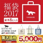 MAISON KITSUNE メゾン キツネ トート 入り福袋 8点入り 2018福袋 レディース /バッグ/アクセサリー/雑貨/