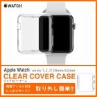 Apple watch3対応 38mm/42mm クリアケース アップルウォッチ series2 保護ケース シート ウェアラブルアクセサリー