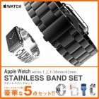 Apple watch3対応 Applewatch series ステンレス バンド セット スタンド 保護フィルム付き スタンド