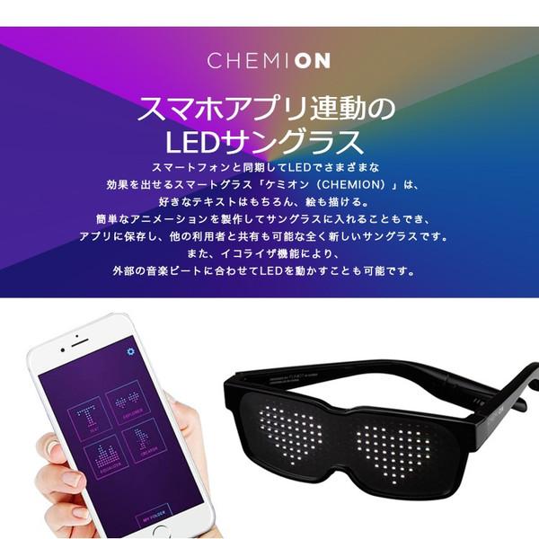 Chemion ケミオン LED スマートグラス SmartGlasses Bluetooth  LEDサングラス ウェアラブルデバイス EDM パリピ クラブ パーティー ガジェット