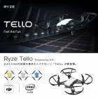 Ryze トイドローン Tello Powered by DJI インテル 小型 ドローン テロー セルフィー 航空法規制外 FPV 日本 ライズ・ロボティクス