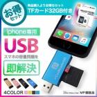 iPhone用 USB iPad USBメモリ MFI認証 アップル Lightning カードリーダー SDカード TFカード 大容量 タブレット PC Mac 外部メモリ ハブ (TFカード32GB 付き)