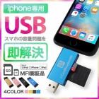 iPhone用 USB iPad USBメモリ MFI認証 アップル Lightning カードリーダー SDカード TFカード 大容量 タブレット PC Mac 16GB 32GB 64GB 128GB 外部メモリ ハブ