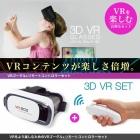 (送料無料) VRゴーグル bluetoothコントローラーセット スマホ 360° 動画 アプリ ギャラクシー iphone plus Bluetooth ワイヤレス リモコン コントローラー