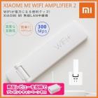 (レビューを書いてプレゼント) Wifi 中継器 コンセント シャオミ 無線LAN中継機 ルーター リピーター USB給電 iPhone Amplifier 2