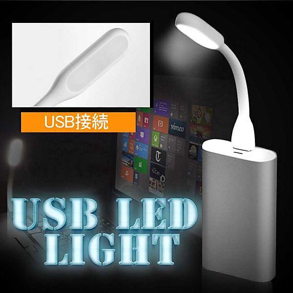 USB LEDライト (ブラック)(ホワイト) バッテリー、パソコンなどにUSB接続。読書やパソコンご利用時におすすめ、インテリアライトにも! 送料無料 ポイント交換モール