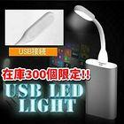 USB LEDライト(ホワイト) バッテリー、パソコンなどにUSB接続。読書やパソコンご利用時におすすめ、インテリアライトにも! 送料無料 在庫限定!! 人気