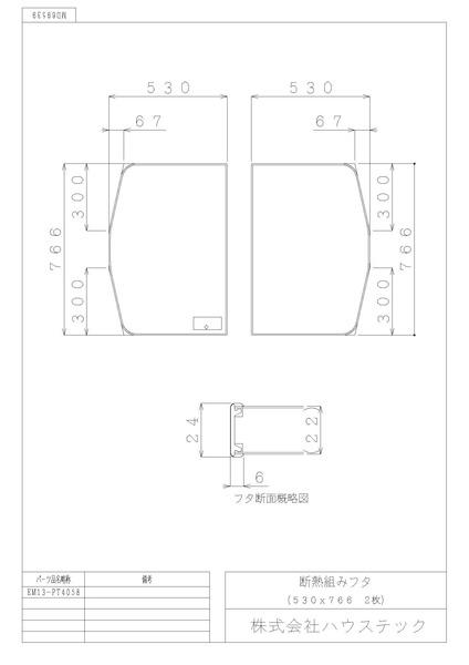 フェリテ 1200サイズ浴槽用断熱クミフタ