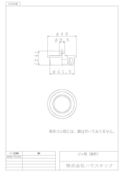 フェリテプラス&フェリテの浴槽用ゴム栓