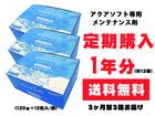 【定期購入・送料無料】アクアソフト・クリン軟水用メンテナンス剤12カ月分(3カ月分(3箱)×4回お届け)