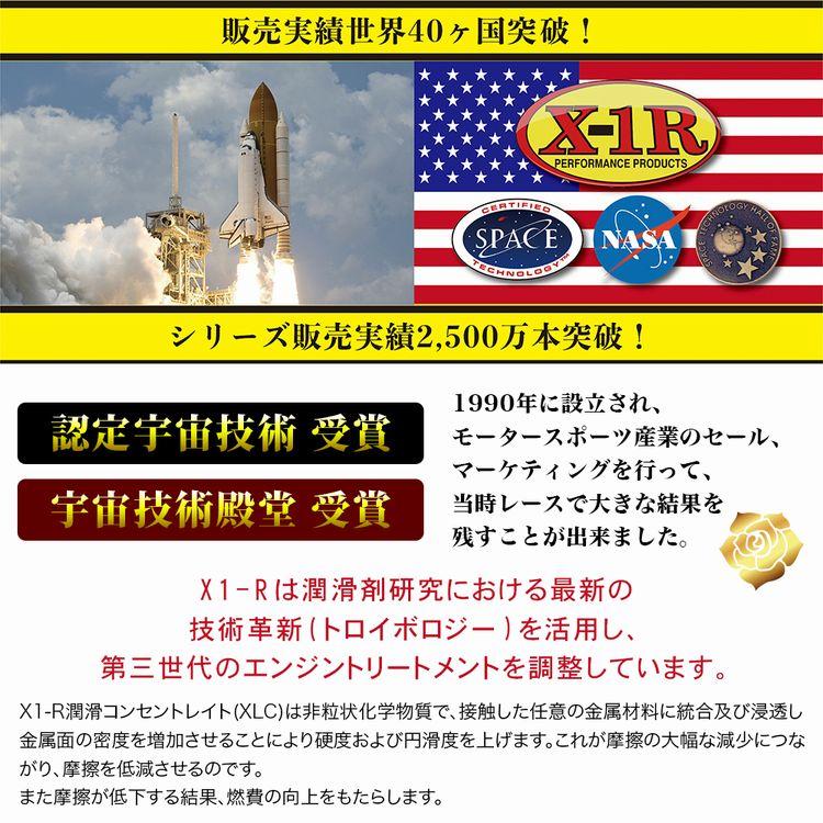 【送料無料】■NASA認定X1Rオイル添加剤 [動画あり]■燃費回復/振動音軽減/エンジン寿命UP/エンジン汚れ防止/ドライスタート防止/オイル制御/簡単/カー用品/【パック】
