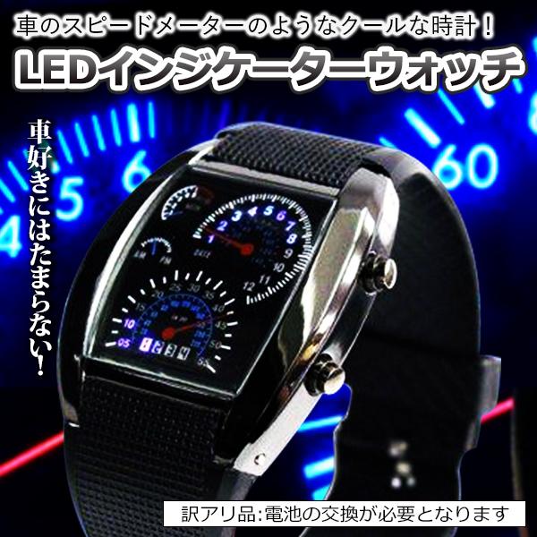 ブルーLEDが時を刻む、近未来的な腕時計!【訳アリ】■LEDインジケーターウォッチ 腕時計 【送料無料】時計/スポーツ/メーター/スピードメーター/近未来【2】