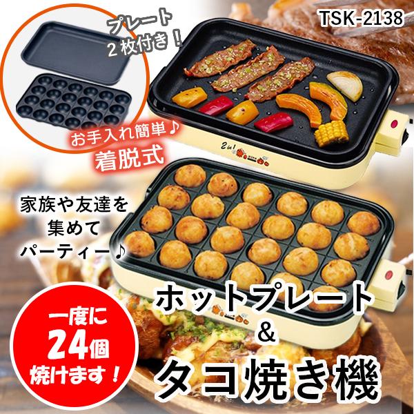 角型ホットプレート (平面・たこ焼2枚プレート)■ [TSK-2138] ホットプレート たこ焼き 焼肉 パーティー 激安 ユーパ