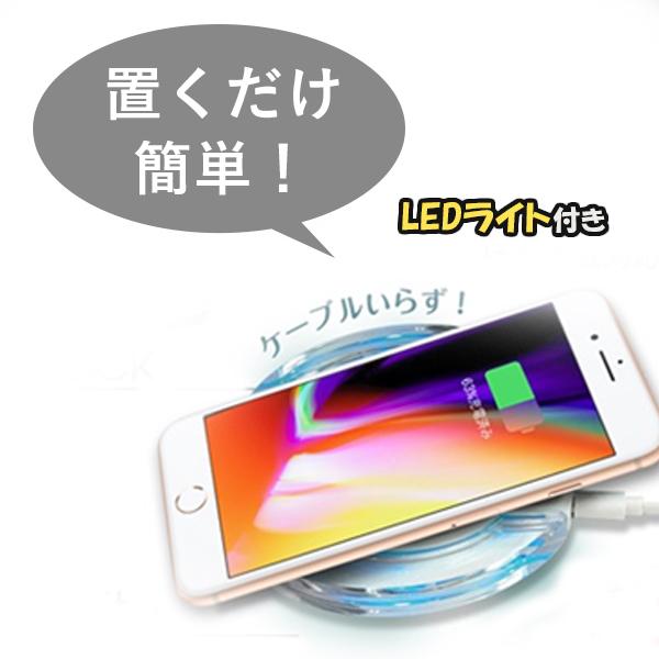 【送料無料】LEDワイヤレス充電器 QI対応 充電 qi充電器  ワイヤレス LEDライト付き ワイヤレスチャージャー スマホ充電器 iPhone スマホ 置くだけ充電 BK