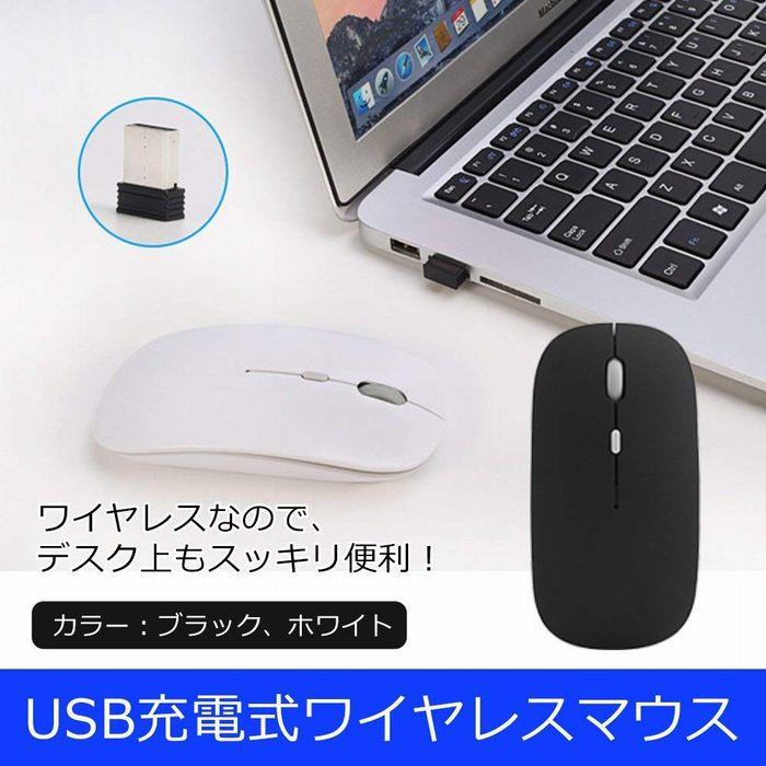 USB充電式で電池気にせず使用可能!■USB充電式ワイヤレスマウス【送料無料】 ワイヤレス 充電式 マウス USB 電池不要 PC周辺機器 パソコン アイディア商品 【内】