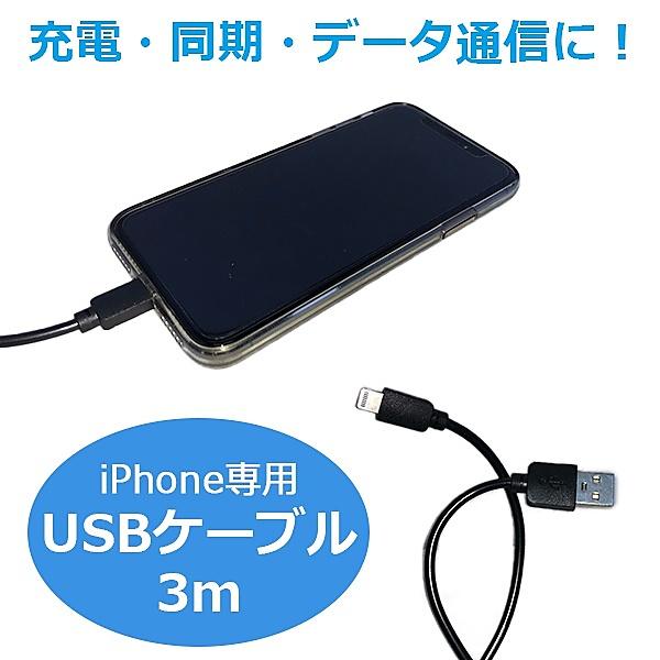 3mの長さで広範囲で充電可能!■iPhone専用3m充電ケーブル 【送料無料】 充電 ケーブル 3m 広範囲 iPhone ライトニングケーブル 便利 【2】
