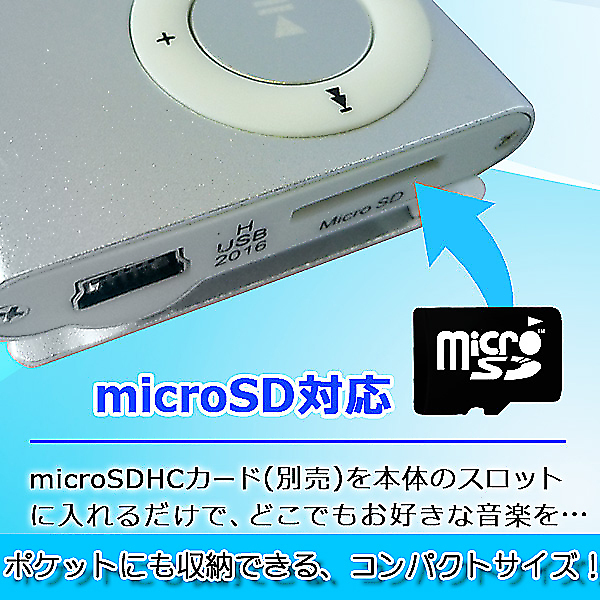 [カラーランダム] ■microSDHC 32GBクリップMP3プレイヤー本体のみ■MP3 プレーヤー ミュージックプレーヤー 音楽プレイヤー 本体 USB 充電 SDカード クリップ コンパクト 小型 軽量 軽い 持ち運び メタリック シンプル スポーツ 運動