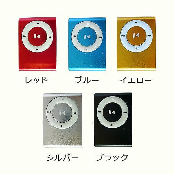 超コンパクト!いつでもどこでも音楽が再生可能!■クリップMP3プレイヤー[本体のみ][カラーランダム] 【送料無料】 運動 ランニング ウォーキング クリップ 持ち運び MP3 音楽プレイヤー 散歩 大人気 【内】