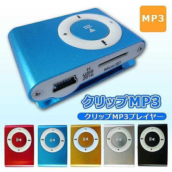 超コンパクト!いつでもどこでも音楽が再生可能!■クリップMP3プレイヤー[本体のみ][カラーランダム] 【送料無料】 運動 ランニング ウォーキング クリップ 持ち運び MP3 音楽プレイヤー 散歩 大人気