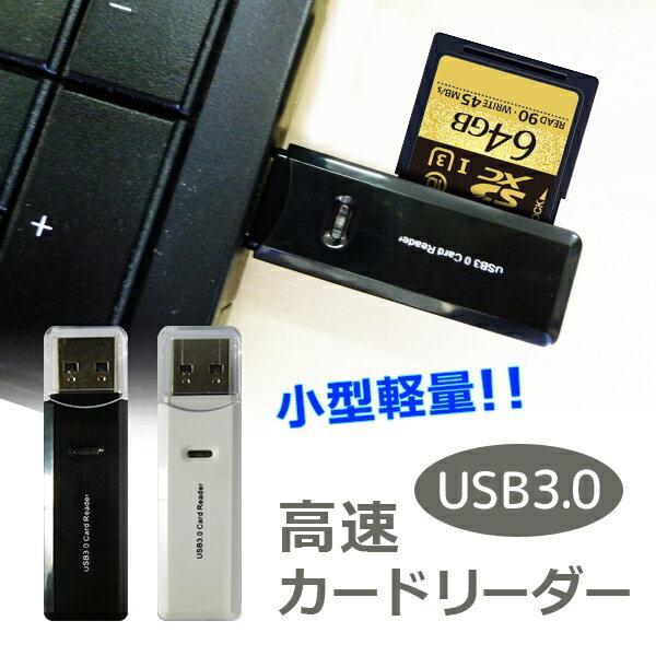 驚くほど小さい!軽い!早い!■USB3.0 メモリーカードリーダー【送料無料】 超高速 SDカードリーダー 変換コネクター PC周辺機器 TFカード拡張 SD SDHC MMC RSMM MMC microSD パソコン データ 人気商品 【内】