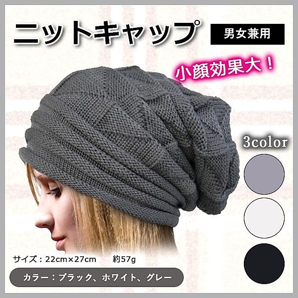◆オシャレな無地ニットキャップ◆ 【送料無料】 男女兼用 ニット帽 ファッション雑貨 オシャレ小物 ユニセックス 帽子