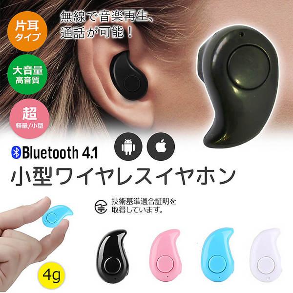 勾玉型で耳にフィット!超小型ワイヤレスイヤホン!■勾玉型Bluetoothイヤホン[片耳]【送料無料】 Bluetooth ワイヤレス 通話 音 無線イヤホン 超小型 軽量 4色展開 大人気商品 技適マーク 音楽 電話【3】
