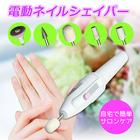 【送料無料】電動ネイルシェイパー ネイル ケア 爪 手入れ ネイルアート ジェルネイル ネイルシェーバー 爪磨き 電動爪やすり 角質 甘皮 処理 電動 電池
