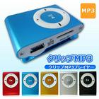 ■microSDHC 32GBクリップMP3プレイヤー本体のみ■MP3 プレーヤー ミュージックプレーヤー 音楽プレイヤー 本体 USB 充電 SDカード クリップ コンパクト 小型 軽量 軽い 持ち運び【予約販売】3月4日~配送開始
