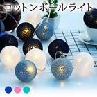 おしゃれでかわいいインテリアライト♪ ■コットンボールライト 【送料無料】 照明 イルミネーション 球 カラフル クリスマス パーティー 誕生会 ハロウィン インテリア おしゃれ 北欧 間接照明 【外】