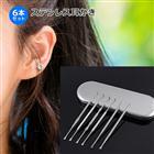 耳かきに便利なアイテムをお得な6点セットで!■ステンレス耳かき6点セット 【送料無料】 ステンレス 耳かき 6点セット 持ち運び 美容 雑貨 【3】