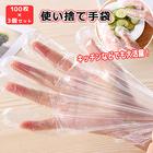 【送料無料】■使い捨て透明手袋 300枚セット■キッチン/使い捨て/透明/手袋/新商品