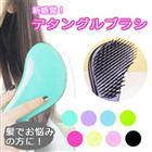 【送料無料】デタングルブラシ 選べるカラー・長短2段構造で頭皮を同時にケア 髪の毛 お風呂上り 便利