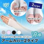 UVカット アームカバー 【送料無料】夏 UVカット 腕カバー お出かけ オシャレ 超激安 涼感