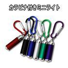 ◆カラビナ付きミニライト2個◆【送料無料】(カラーランダム) 軽量 コンパクト ミニ ライト