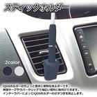【送料無料】■iQOSスティックホルダー■アイコススティックホルダー/車載用/エアコン/取り付け/両面テープ/ホルダー