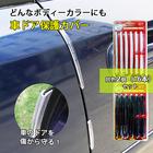 【送料無料】■車載ドア保護用カバー同色16枚セット■ カー用品/保護/軟質アクリル