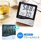 【送料無料】■温湿度計付き アラームクロック■温度計/湿度計/デジタル/【3】